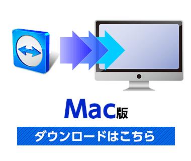 Mac版ダウンロードはこちら