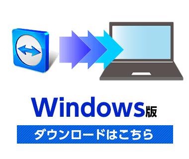 Windows版ダウンロードはこちら