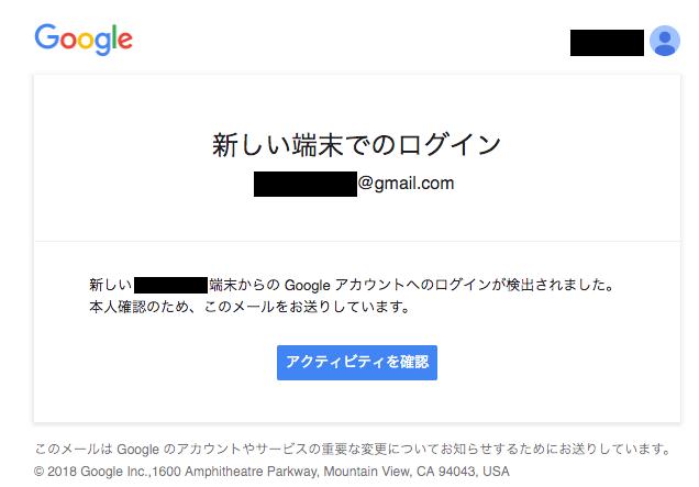 リンクされている google アカウントの重大なセキュリティ通知 Googleアカウントの「重大なセキュリティ通知」の対処方法:アクティビ...