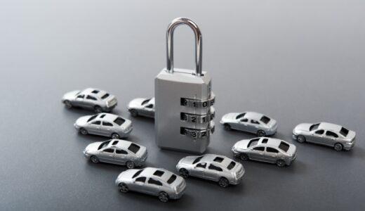 メールでお知らせ?次世代車のセキュリティ対策とは!