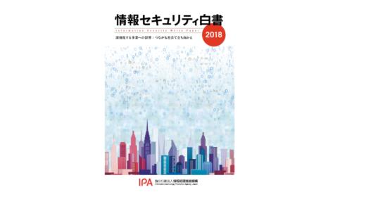 セキュリティの最新情報が1冊に!IPA「情報セキュリティ白書2018」PDF版を無料公開