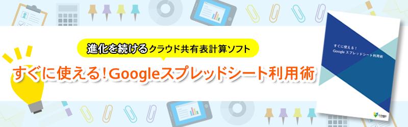 すぐに使える!Googleスプレッドシート利用術バナー