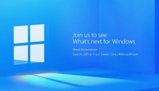 【ついに登場か?】Windows 11《発表会は6月25日0時から生放送》
